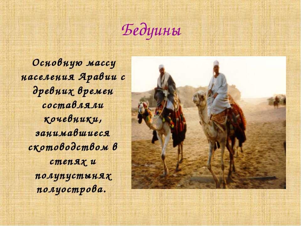 Бедуины Основную массу населения Аравии с древних времен составляли кочевники...