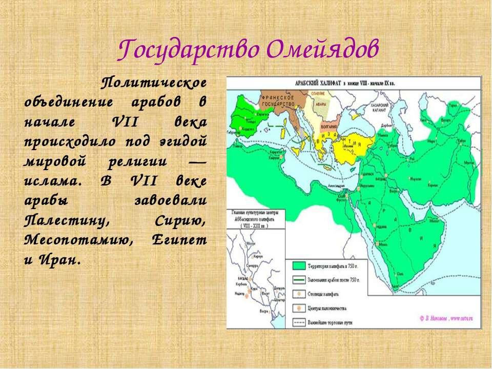 Государство Омейядов Политическое объединение арабов в начале VII века происх...