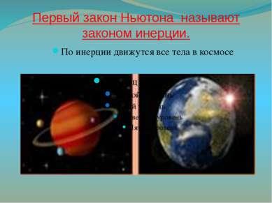 Первый закон Ньютона называют законом инерции. По инерции движутся все тела в...