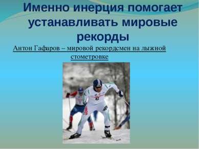 Именно инерция помогает устанавливать мировые рекорды Антон Гафаров – мировой...