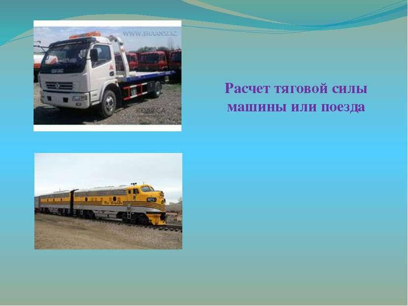Расчет тяговой силы машины или поезда