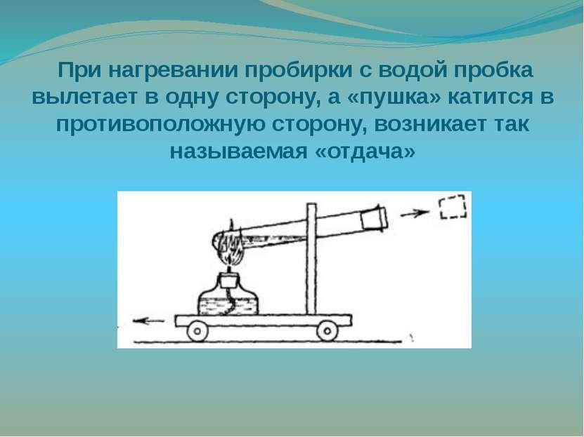 При нагревании пробирки с водой пробка вылетает в одну сторону, а «пушка» кат...