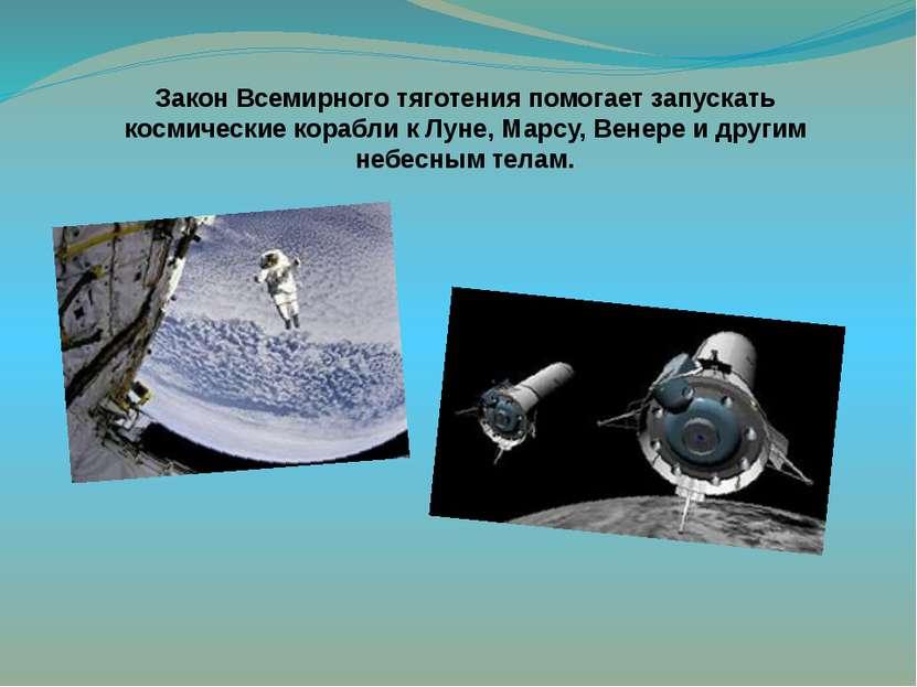Закон Всемирного тяготения помогает запускать космические корабли к Луне, Мар...