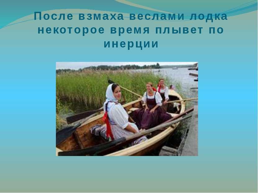 После взмаха веслами лодка некоторое время плывет по инерции