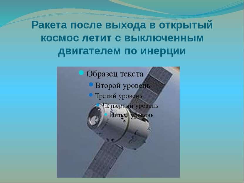 Ракета после выхода в открытый космос летит с выключенным двигателем по инерции