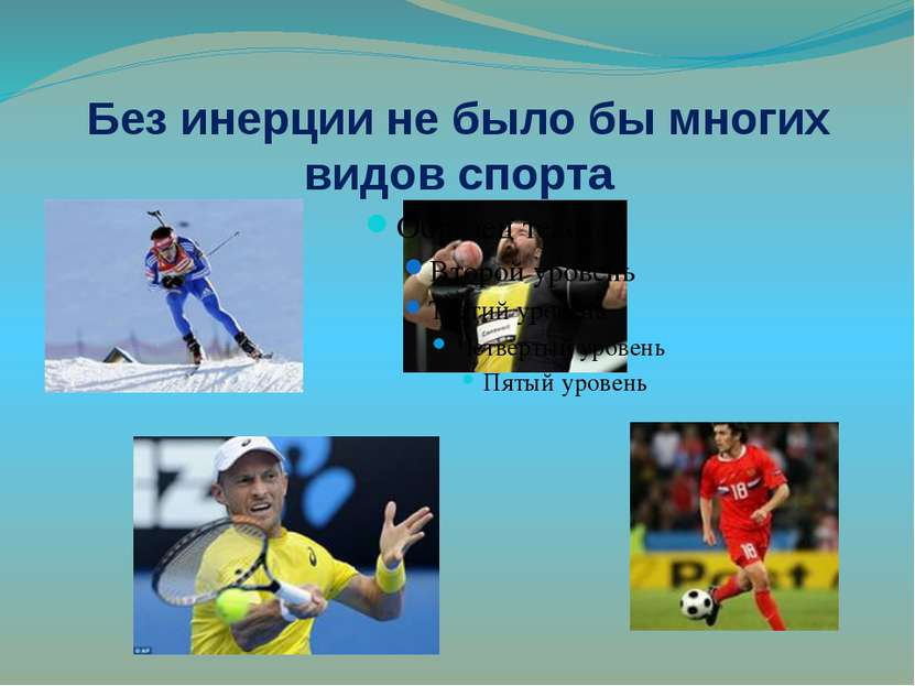 Без инерции не было бы многих видов спорта