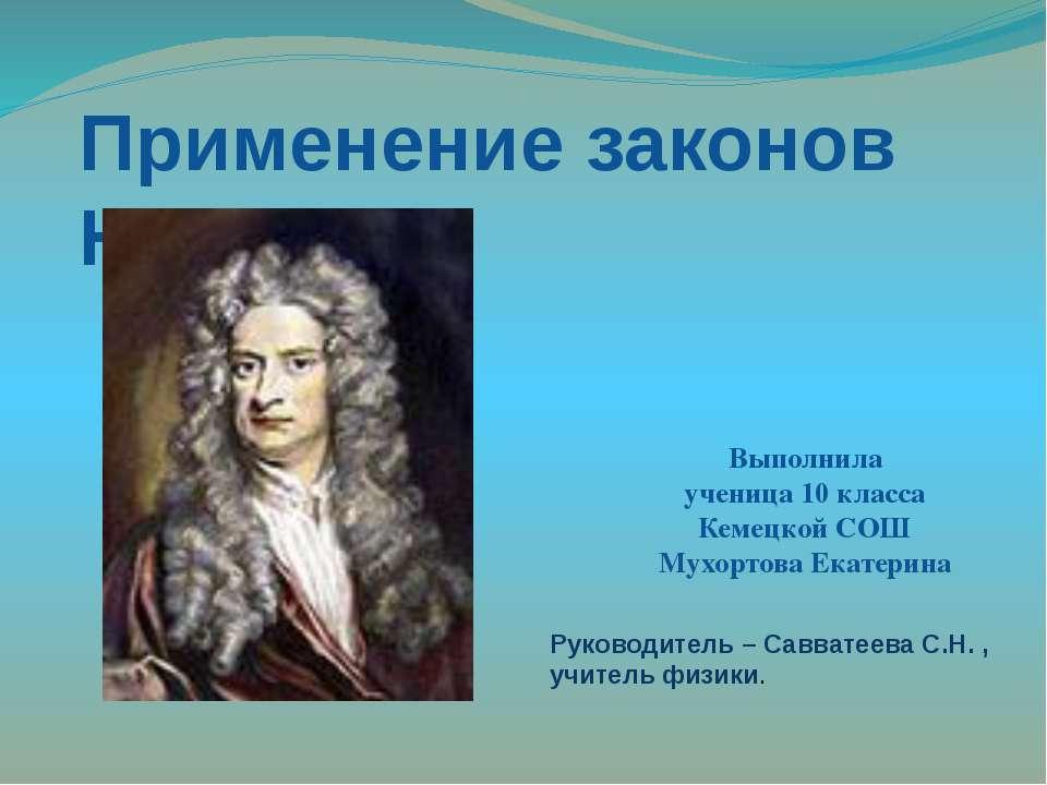 Применение законов Ньютона Выполнила ученица 10 класса Кемецкой СОШ Мухортова...