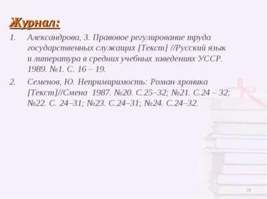 Журнал: Александрова, З. Правовое регулирование труда государственных служащи...