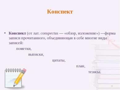 Конспект (от лат. conspectus — «обзор, изложение») —форма записи прочитанного...