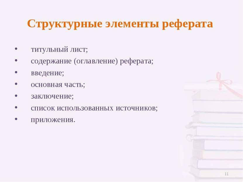 Структурные элементы реферата титульный лист; содержание (оглавление) реферат...
