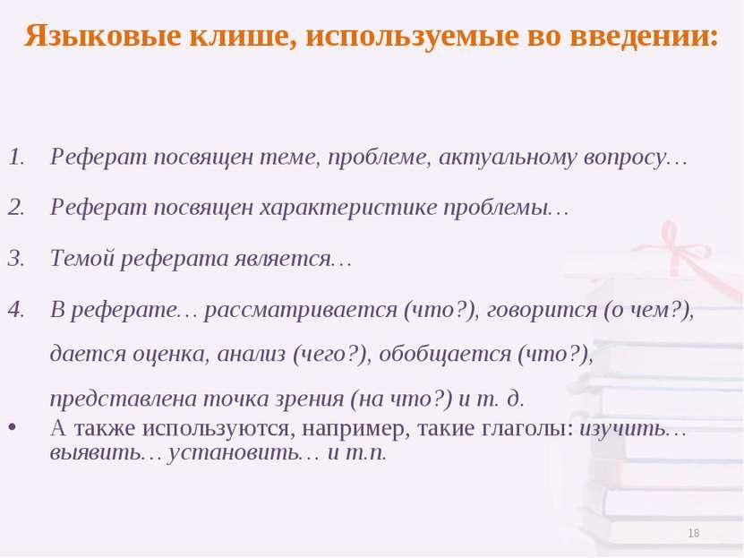 Языковые клише, используемые во введении: Реферат посвящен теме, проблеме, ак...
