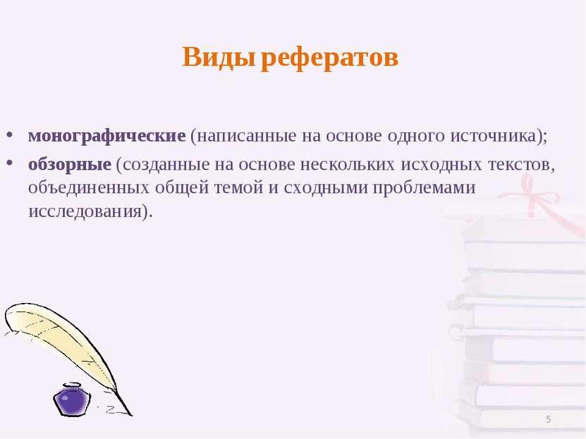 монографические (написанные на основе одного источника); обзорные (созданные ...
