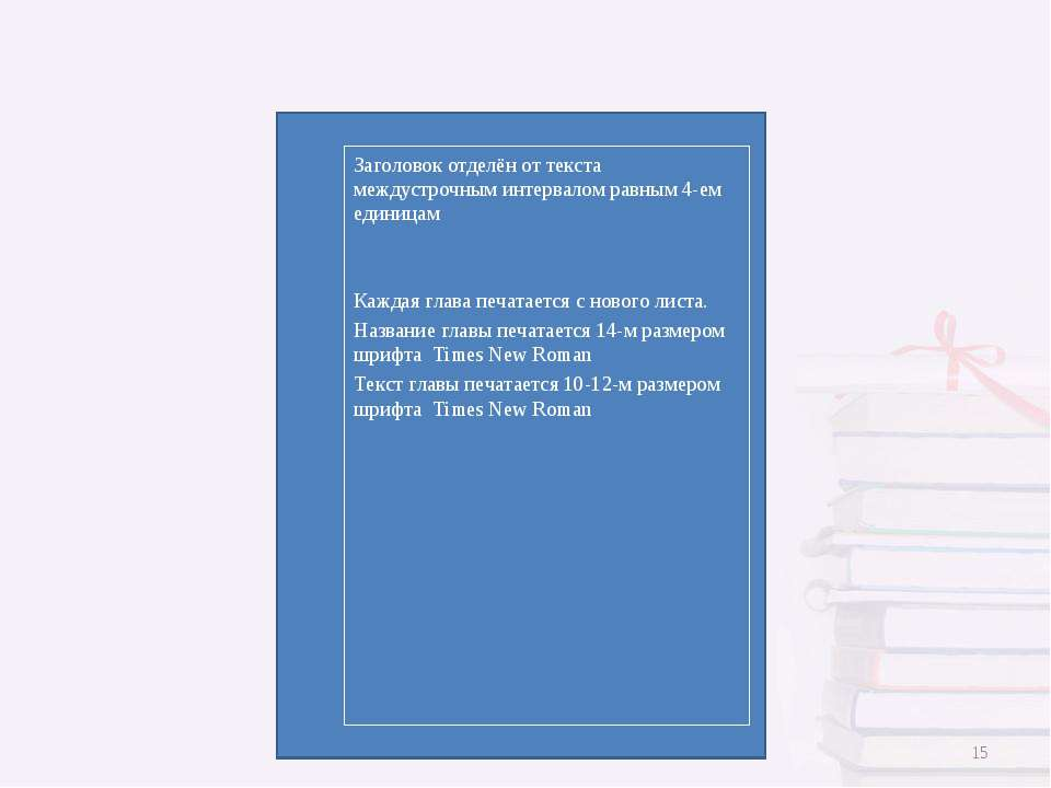 * Заголовок отделён от текста междустрочным интервалом равным 4-ем единицам К...