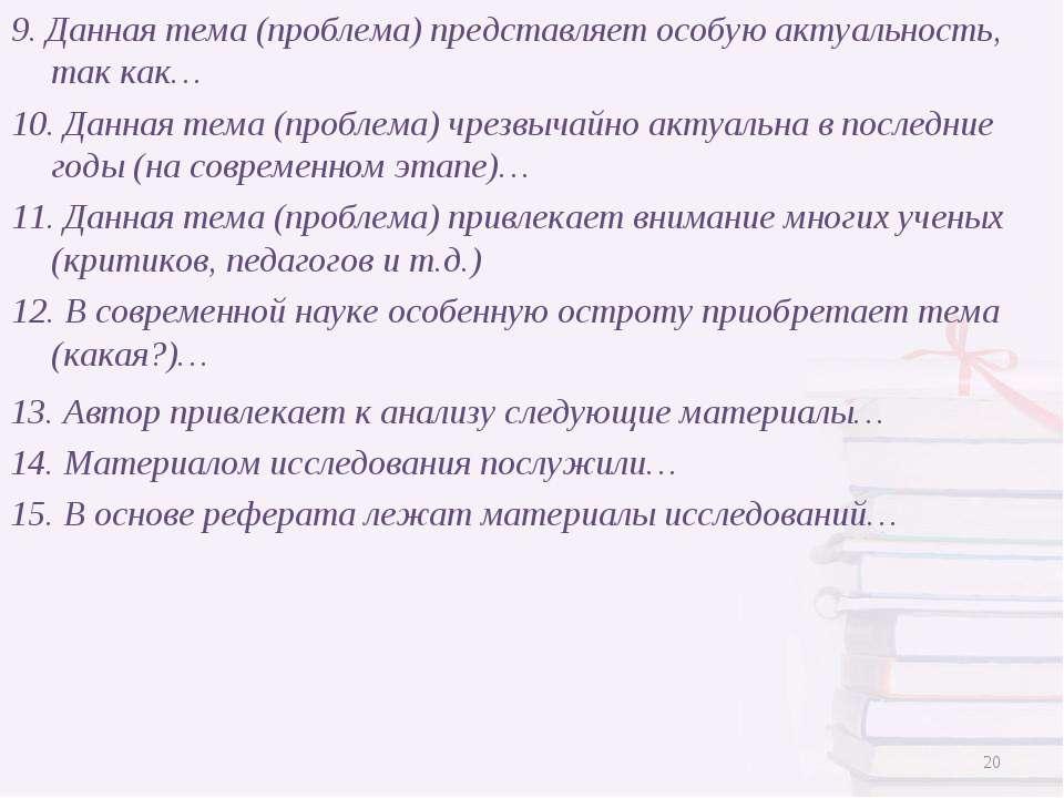 9. Данная тема (проблема) представляет особую актуальность, так как… 10. Данн...