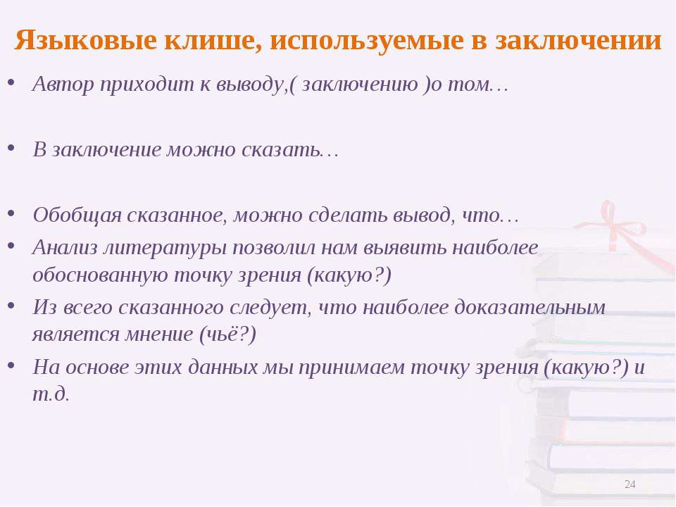 Автор приходит к выводу,( заключению )о том… В заключение можно сказать… Обоб...