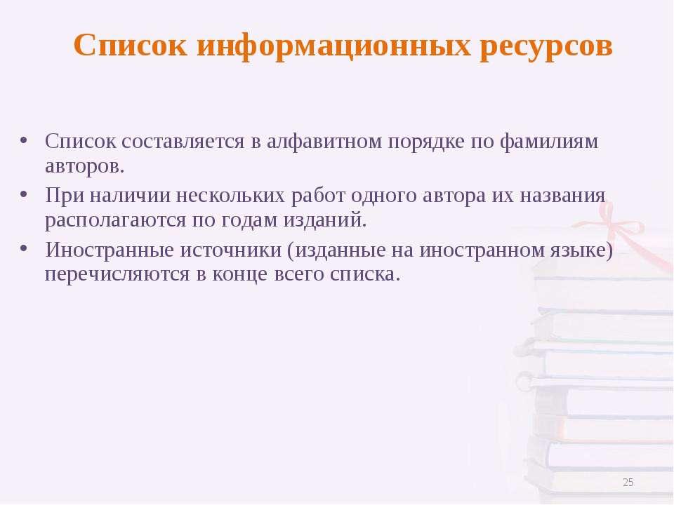 Список информационных ресурсов Список составляется в алфавитном порядке по фа...