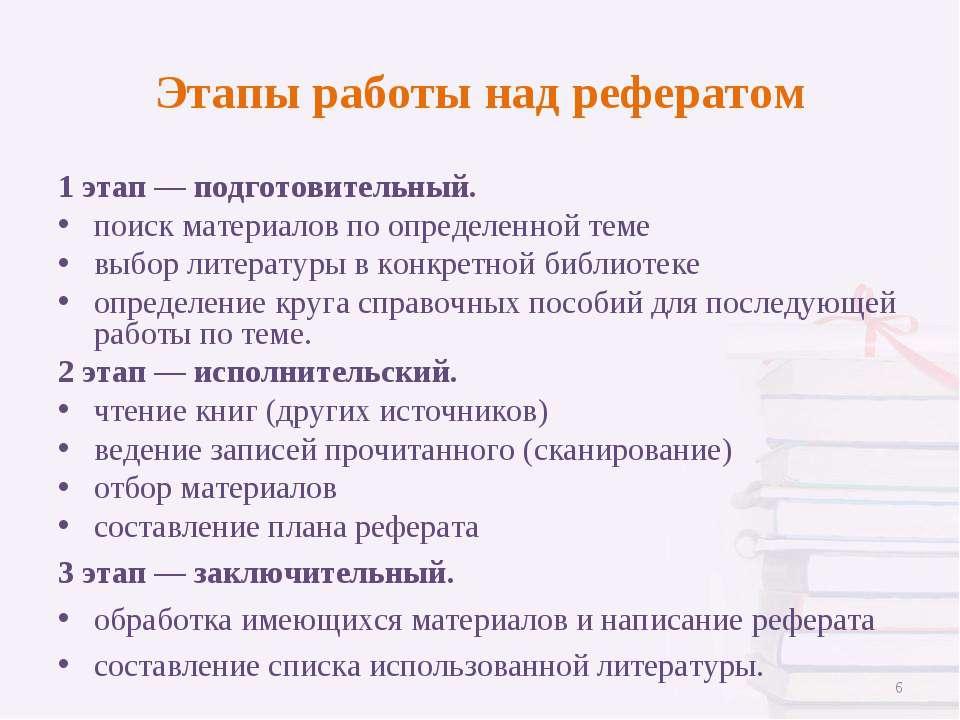 Этапы работы над рефератом 1 этап — подготовительный. поиск материалов по опр...