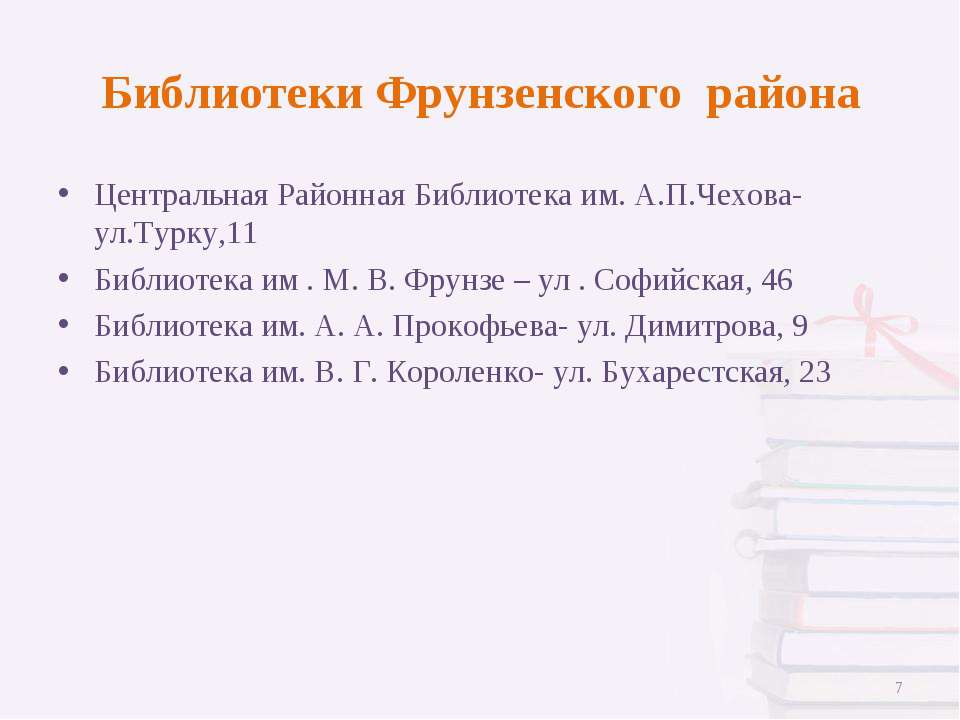 Библиотеки Фрунзенского района Центральная Районная Библиотека им. А.П.Чехова...