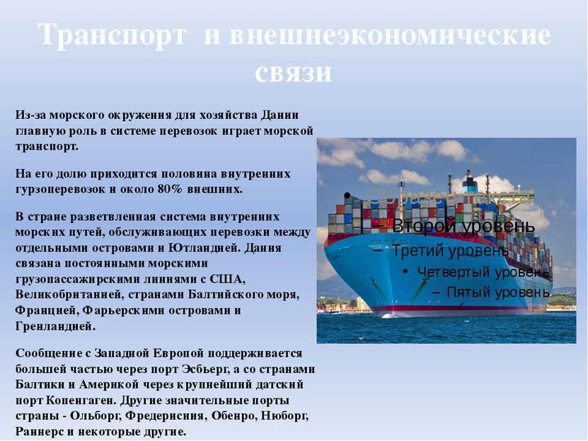 Транспорт и внешнеэкономические связи Из-за морского окружения для хозяйства ...
