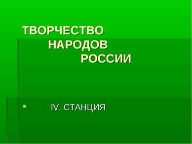 ТВОРЧЕСТВО НАРОДОВ РОССИИ IV. СТАНЦИЯ