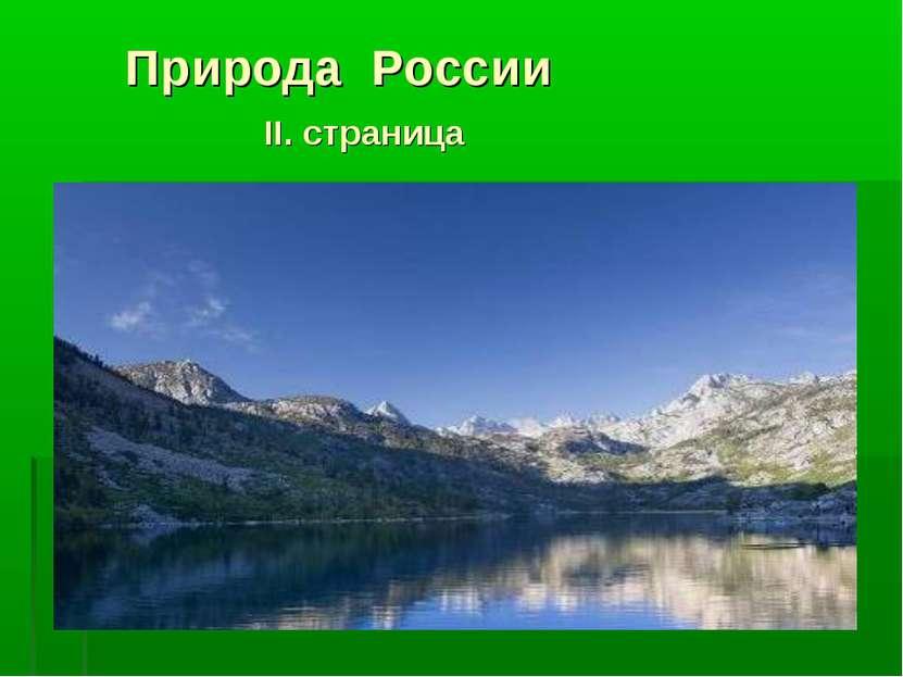 Природа России II. страница