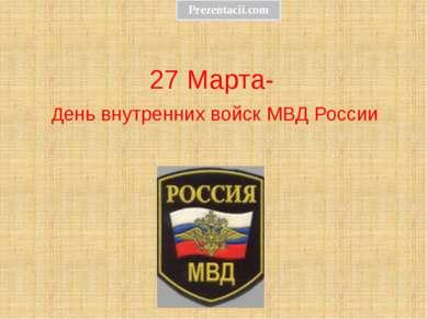 27 Марта- День внутренних войск МВД России