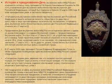 История и празднование«День внутренних войск МВД России» отмечается согласно ...