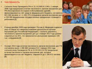 Численность Согласно Указу Президента РФ от 31.10.2005 N 1246 с 1 января 2006...