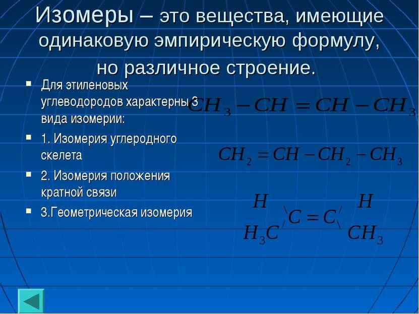 Изомеры – это вещества, имеющие одинаковую эмпирическую формулу, но различное...