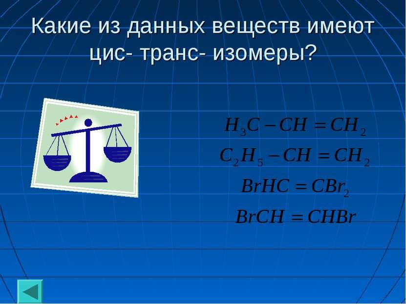 Какие из данных веществ имеют цис- транс- изомеры?