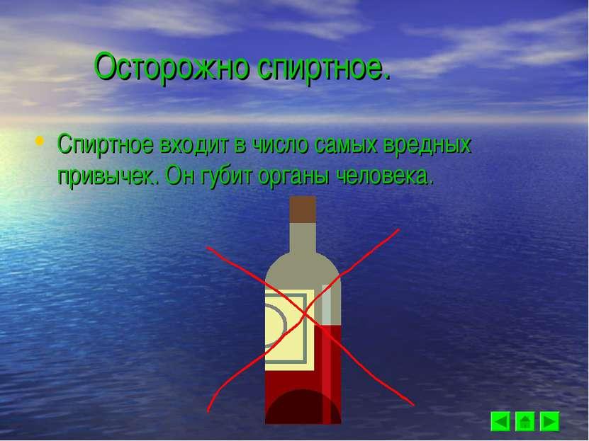 Осторожно спиртное. Спиртное входит в число самых вредных привычек. Он губит ...