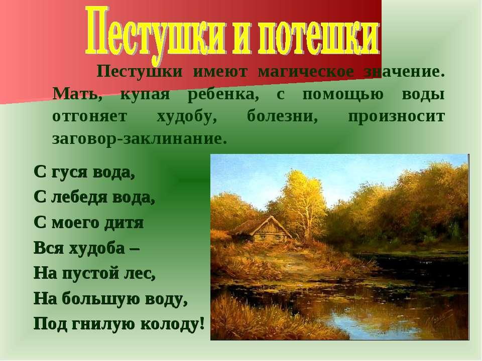 С гуся вода, С лебедя вода, С моего дитя Вся худоба – На пустой лес, На больш...