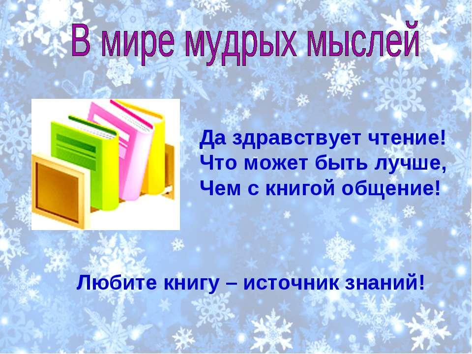 Да здравствует чтение! Что может быть лучше, Чем с книгой общение! Любите кни...