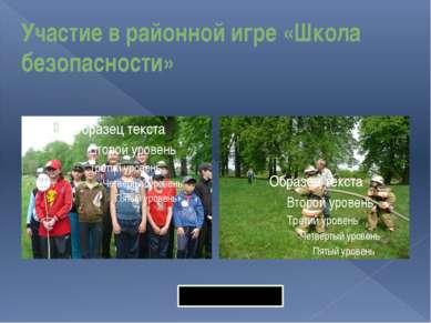 Участие в районной игре «Школа безопасности»