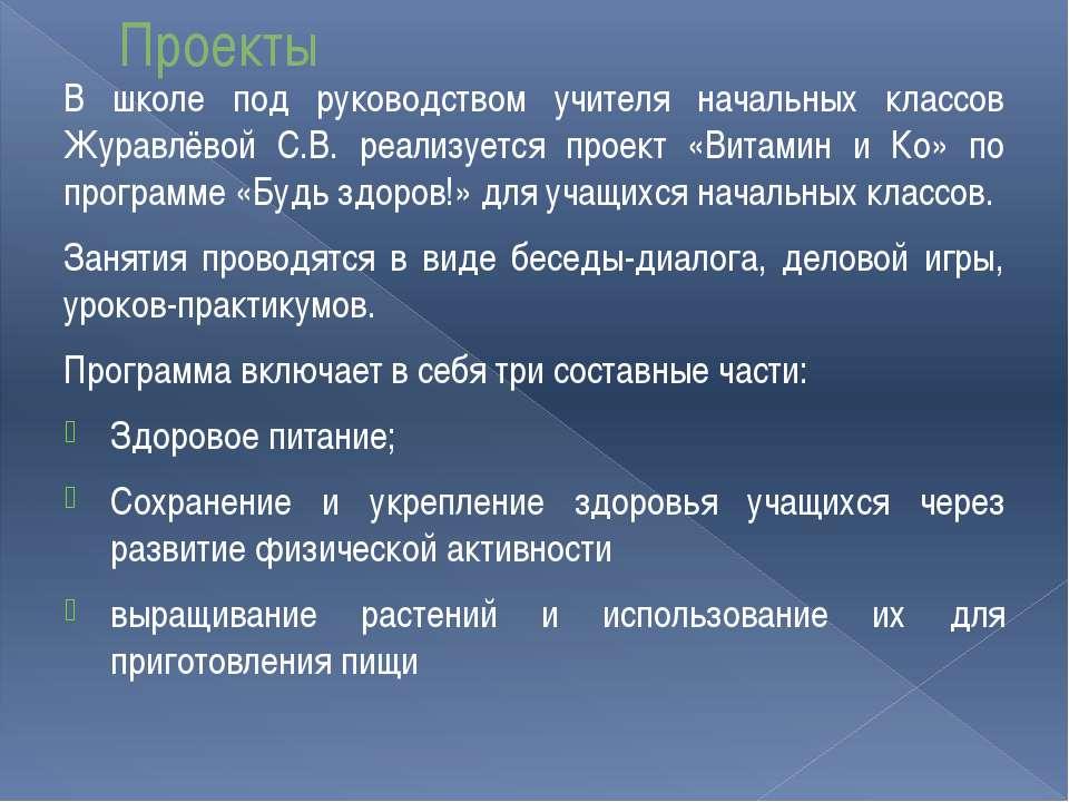 Проекты В школе под руководством учителя начальных классов Журавлёвой С.В. ре...