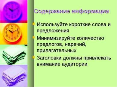 Содержание информации Используйте короткие слова и предложения Минимизируйте ...