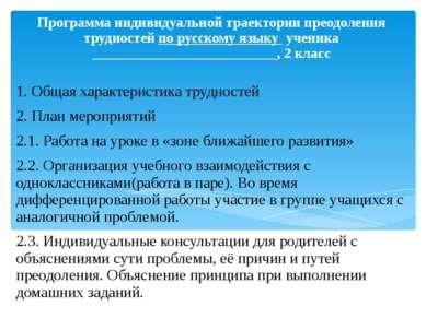 Программа индивидуальной траектории преодоления трудностей по русскому языку ...