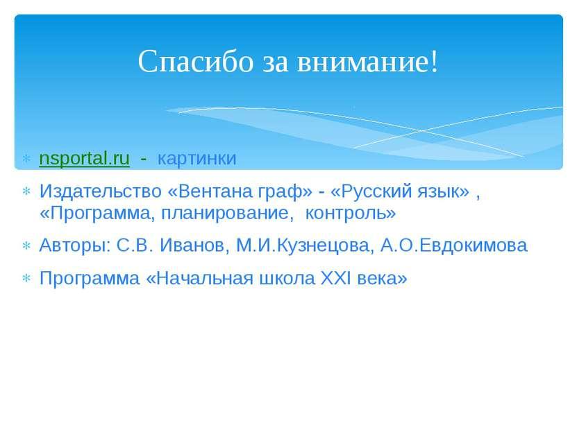 Спасибо за внимание! nsportal.ru - картинки Издательство «Вентана граф» - «Ру...