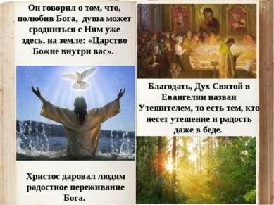 Он говорил о том, что, полюбив Бога, душа может сродниться с Ним уже здесь, н...