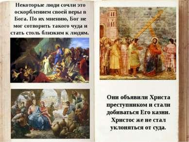 Некоторые люди сочли это оскорблением своей веры в Бога. По их мнению, Бог не...
