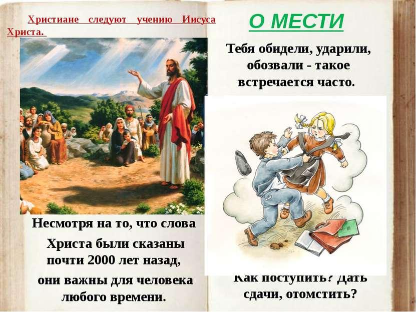 Христиане следуют учению Иисуса Христа. Несмотря на то, что слова Христа были...