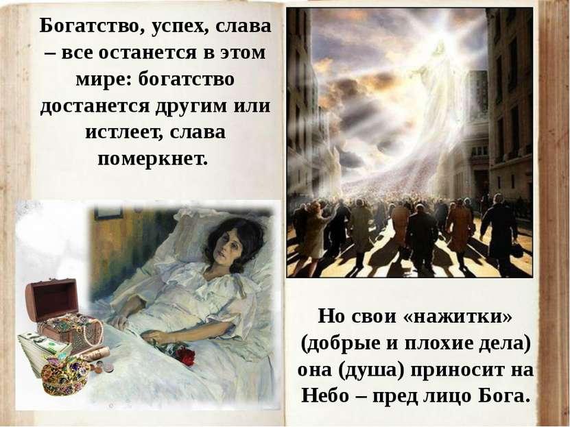 Богатство, успех, слава – все останется в этом мире: богатство достанется дру...