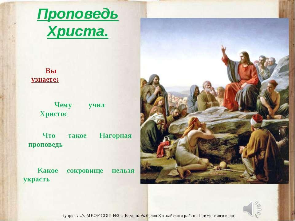 Проповедь Христа. Вы узнаете: Чему учил Христос Что такое Нагорная проповедь ...