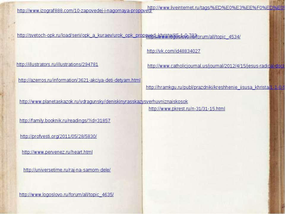 http://www.izograf888.com/10-zapovedej-i-nagornaya-propoved/ http://svetoch-o...