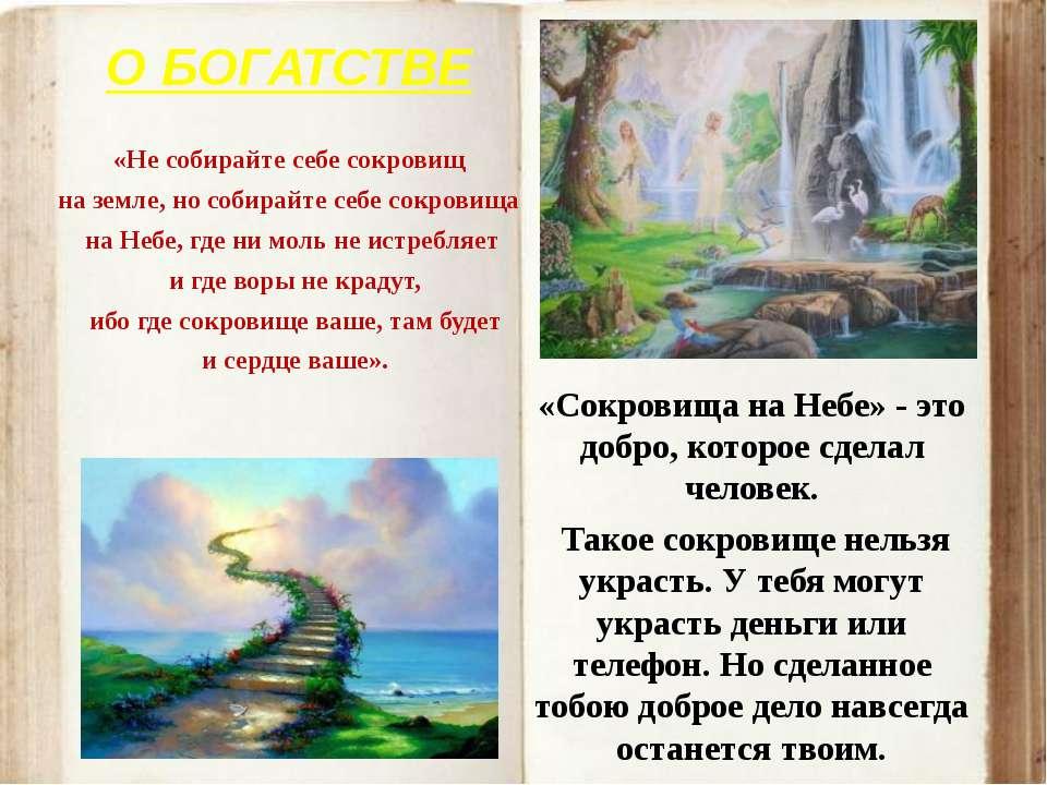 О БОГАТСТВЕ «Не собирайте себе сокровищ на земле, но собирайте себе сокровища...