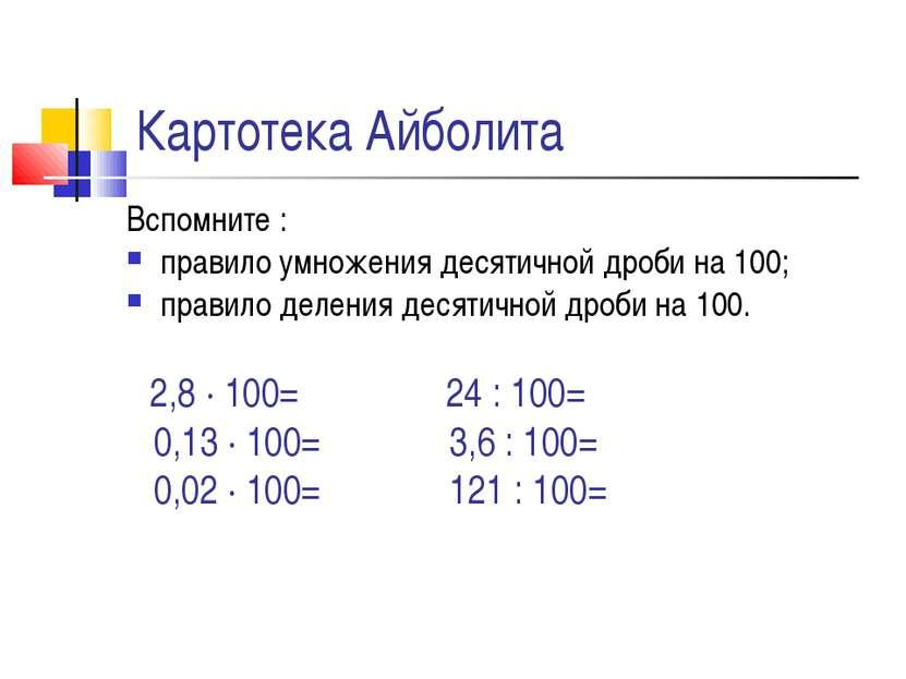 Картотека Айболита Вспомните : правило умножения десятичной дроби на 100; пра...