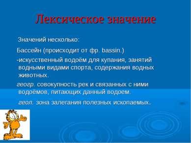Лексическое значение Значений несколько: Бассейн (происходит от фр.bassin.) ...