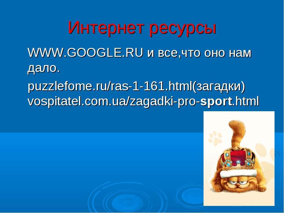 Интернет ресурсы WWW.GOOGLE.RU и все,что оно нам дало. puzzlefome.ru/ras-1-16...