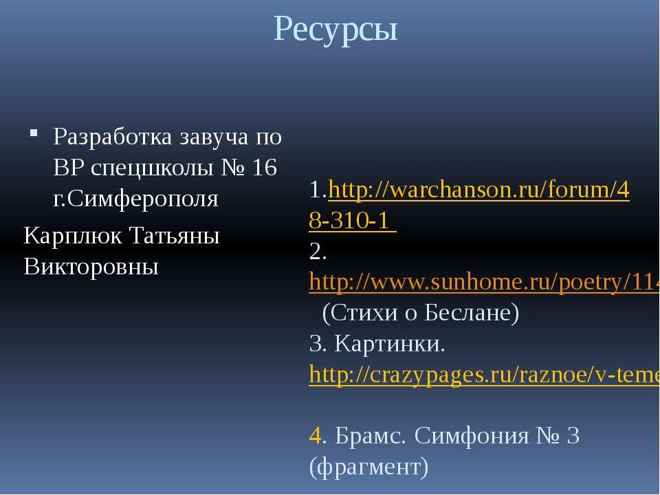 Ресурсы Разработка завуча по ВР спецшколы № 16 г.Симферополя Карплюк Татьяны ...