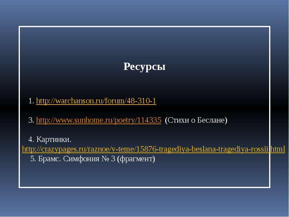 Ресурсы 1. http://warchanson.ru/forum/48-310-1 3. http://www.sunhome.ru/poetr...
